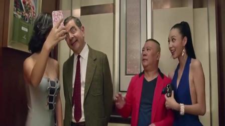 老郭被两位美女强行拽进电梯,幸亏遇到憨豆先生,老郭才逃出来