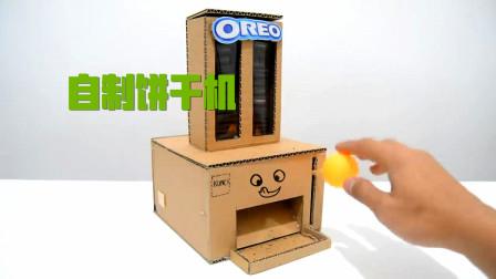 按一下掉两块!做个这种饼干机,一天能吃一包奥利奥