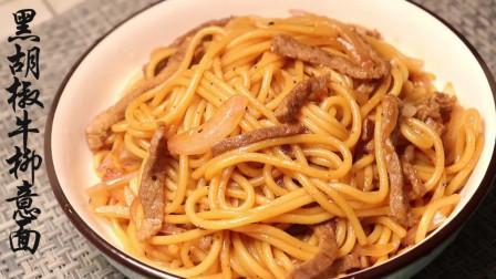 黑胡椒牛柳意面 西餐厅的美食在家也能做,方法简单味道浓郁