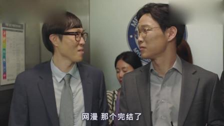 W世界精彩片段:韩孝周的同事剧透了漫画结局,被漫画粉丝捂住嘴说不要剧透!