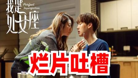 【刘哔】烂片吐槽之《我是处女座》:这部电影早就预言了渣男安宰贤的本质!