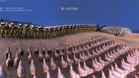 史诗战争模拟器:战斗鸡虐得星球士兵怀疑人生