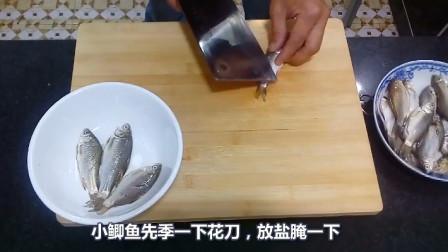 大厨教你家常小鲫鱼,香辣酥脆,一点都不腥,大人孩子都爱吃