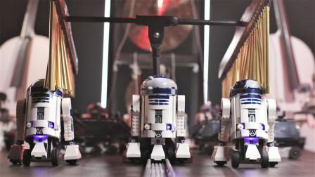 耗时3148小时 95个乐高星球大战机器人共同演奏星战主题曲