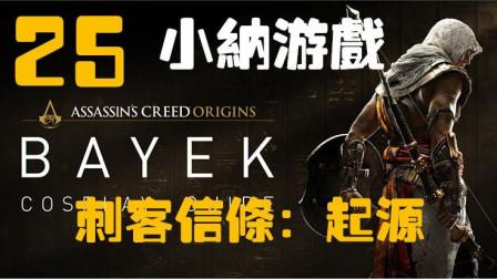 小纳游戏 刺客信条: 起源 25 游戏实况流程版