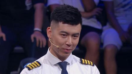 一站到底 2019 年轻航班机长吴泽理奥 正是肥而不腻的黄金年纪