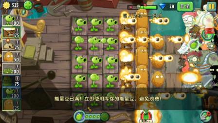 植物大战僵尸2:40巨人危机困难关卡获得4植物碎片