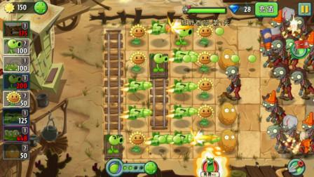 植物大战僵尸2:42狂野西部简单1可移动的双发豌豆射手