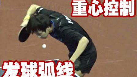 逆旋转发球,触球时这样运用重心,才能把球弧线控制低