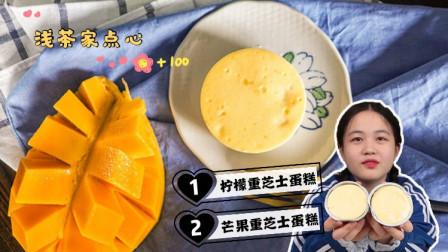 浅茶家宝藏小甜品,芒果柠檬重芝士