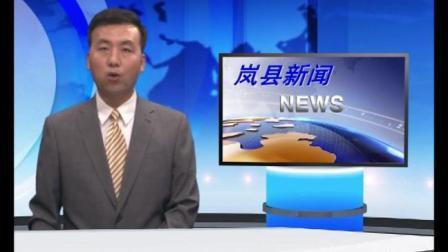 吕梁市委常委副市长李建国来岚县督导调研