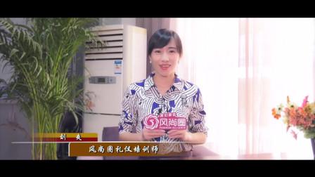 北京礼仪培训班风尚圈优秀礼仪培训师代表:刘爽