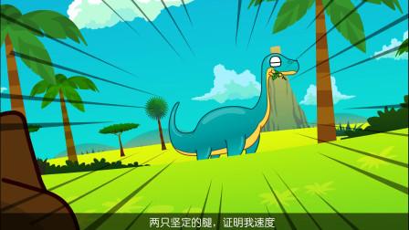 亲宝恐龙儿歌-肉食恐龙歌 哪个恐龙喜欢吃肉肉呢一起来分享一下