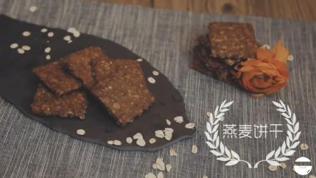 美食:低脂馋嘴小点心,就需要这么一款燕麦红糖饼干