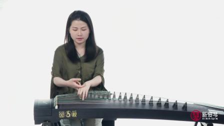 新爱琴【古筝分钟课堂】第28课 古筝《三指琶音》教学