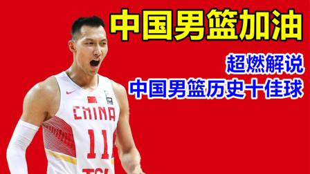 超燃解说中国男篮历史十佳球!中国加油!