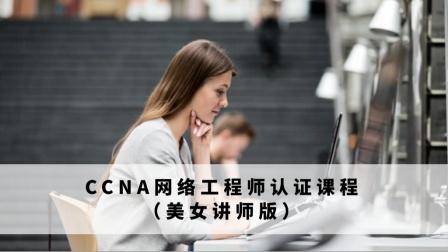 联科教育CCNA课程视频-美女讲师版