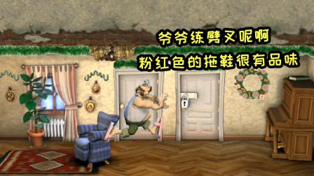 整蛊邻居:爷爷胖的把沙发都压坏了,该减肥了吧!