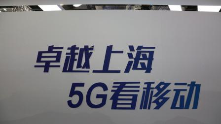 Focus最前沿  5G+AI行业应用全展示 玩转中国移动展台