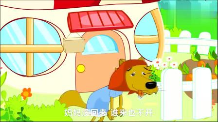 贝瓦儿歌《小兔子乖乖》妈妈没回来不能把门开