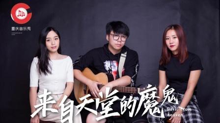 来自天堂的魔鬼#重庆音乐秀##重庆吉他弹唱#