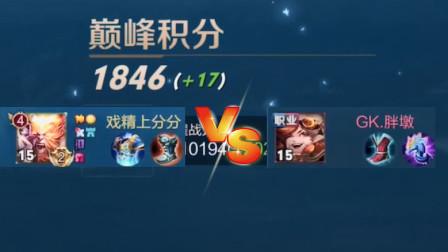 王者荣耀:1846分巅峰赛,国服猴王猴三棍PK职业选手GK胖墩!