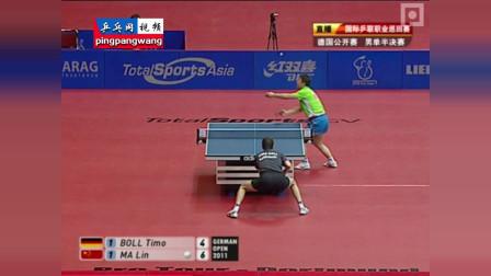 2011德国公开赛 男单半决赛 马琳vs波尔 乒乓球比赛视频 剪辑