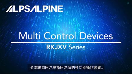 CN_4. ALPSALPINE_Multi Control Device