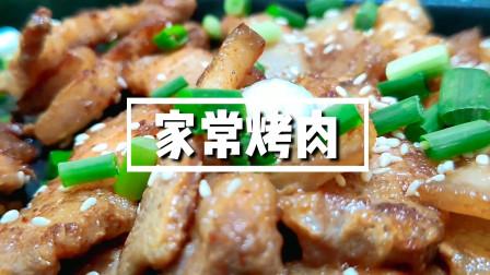 手把手教你腌制烤肉,做法简单的家常烤肉,越吃越上瘾