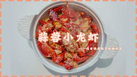 小龙虾的100种做法——蒜蓉小龙虾