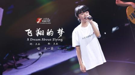 孩子们的音乐节这首《飞翔的梦》让梦想起飞!