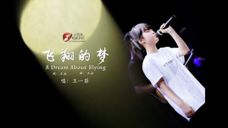 孩子们的音乐节,听着这首《飞翔的梦》就想和歌声一起飞-纯享版