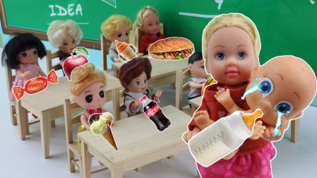 芭比故事小肥妞带婴儿上课哭闹不止,机智同学拿出奶瓶一招搞定