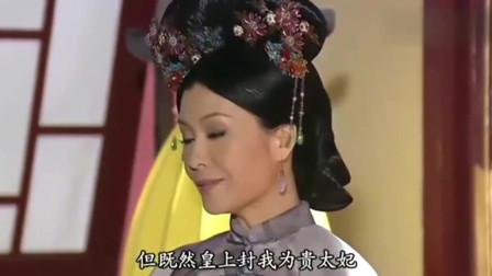 金枝欲孽:宛琇受封贵太妃,如今真的是地位尊贵,权势滔天