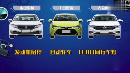 最受欢迎的三款A级轿车,思域垫底,第一名怎么猜你也猜不到