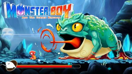 【小握解说】小蛇大战远古青蛙《怪物男孩与被诅咒的王国》第5期