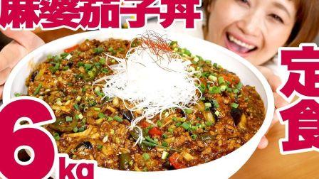 【俄罗斯佐藤】【Russian Sato】【大食】6㎏!山药麻婆茄子套餐!有春雨沙拉和汤哦!