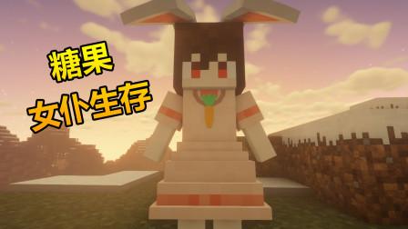 我的世界 橙子带你游世界 糖果女仆:新兔兔宠物,萌到吐血!快喂她蛋糕!