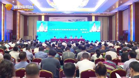 山东省医保基金监管培训班在潍坊市开班