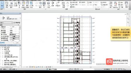 BIM建模剖面图的绘制