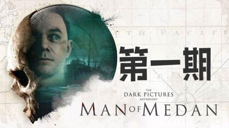 《黑相集:棉兰号》冒险解谜探索幽灵船第一期:船上四个神秘幽灵箱