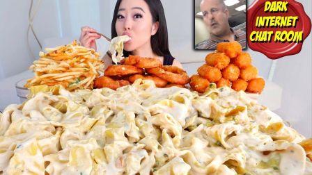 - 话唠小姐姐斯蒂芬妮 - 乳脂羊肚菌阿尔弗雷多意大利面洋葱圈,松露薯条,干酪切块!MUKBANG