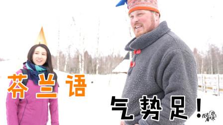 芬兰3天4夜 与芬兰的原住民萨米人交流,中国美女翻译的芬兰语好有气势