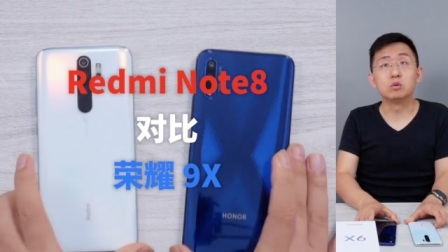 科技美学直播  Redmi Note8对比荣耀9X