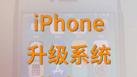 苹果手机怎么更新系统?iPhone使用手册