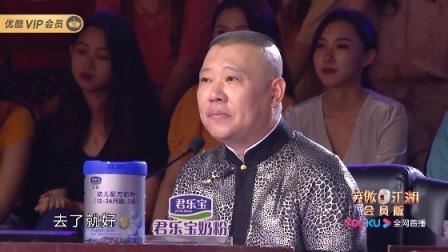 """会员版 郭德纲揭短王九龙 和郭麒麟并称""""熊大熊二"""""""