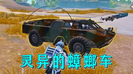 训练场的秘密之一,灵异的蟑螂车,熊孩子的克星!
