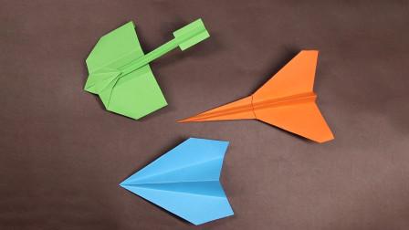三个飞的特远的纸飞机,步骤越复杂飞的越远,就是捡的时候麻烦