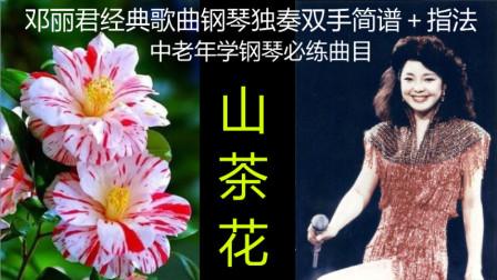 邓丽君经典歌曲《山茶花》钢琴独奏双手简谱加指法