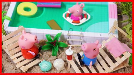 小猪佩奇迷你泳池沙滩椅DIY,儿童趣味手工